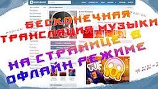 Баги Вконтакте ¦ Бесконечная трансляция музыки на странице в офлайн режиме