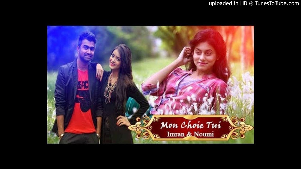 ki kore tomay bojhai mp3 | Imran & Noumi | bangla songs