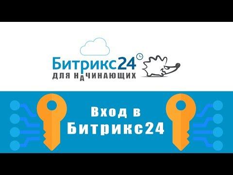 Битрикс 24 вход в систему. Как войти в личный кабинет.
