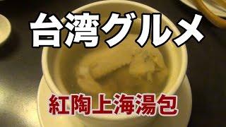 【D台湾】台湾グルメ・紅陶上海湯包・ここの鶏スープは絶対召し上がるべし!