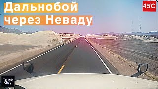 Дальнобой по Неваде. Еду через пустыню Невады где то рядом с долиной смерти (Дальнобой по США 🇺🇸)