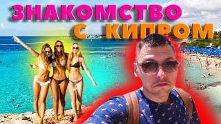 Мой Кипрский отпуск 2021 Чем Айя Напа лучше Ларнаки