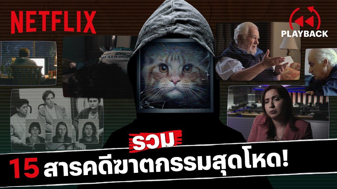 รวม 15 สารคดีฆาตกรรมสุดโหด เรื่องจริงจากคดีดัง จิตอ่อนห้ามดู!   PLAYBACK   Netflix