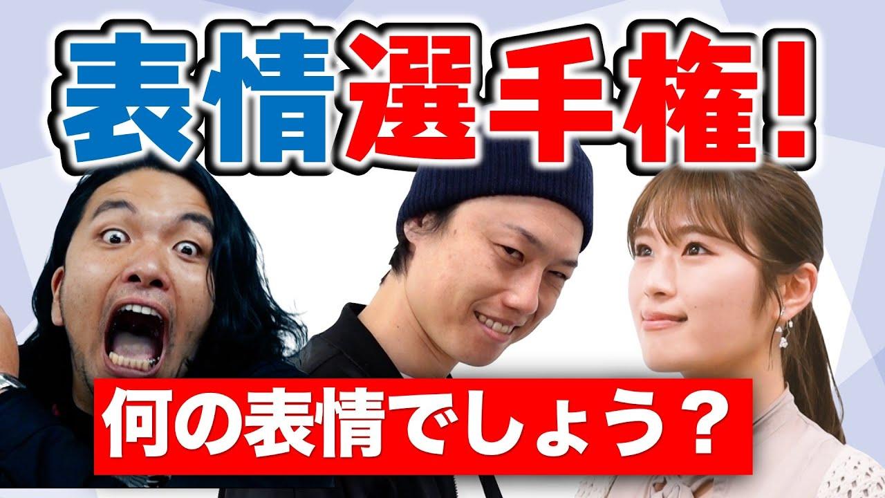 【表情選手権】ドラマオファーを獲得せよ!【NMB48渋谷凪咲ちゃんとコラボ第2弾】