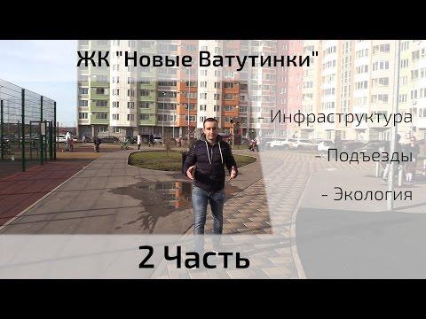Обзор ЖК Новые Ватутинки (Микрорайон Центральный). Часть 2. Квартирный Контроль