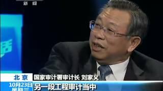 刘家义:提交刘志军审计报告时内心咯噔一下