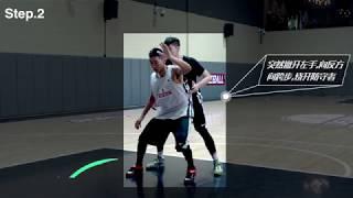  [籃球教學]壹球秘笈 第一季:推腰衝搶籃板 秒變櫻木花道 