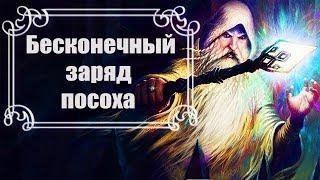 Секреты Skyrim #23. Бесконечный заряд посоха