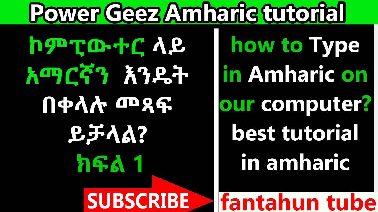 በኮምፒውተር አማርኛ አጻጻፍ ክፍል 1(2019) / how to write in amharic using computer #1 (2019)