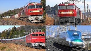 2017,12,3 貨物列車 いろいろいっぱい18本 山あいに響くモーター音‼ジョイント音‼警笛‼ 初冬のみちのくを往く貨物列車とカシオペア紀行