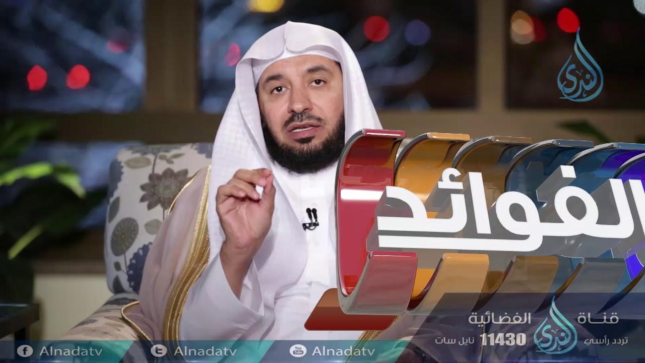 الندى:أصول المعاملات والتعامل في الشريعة الإسلامية | بدائع الفوائد | ح12 | الدكتور عبد الله السحيباني