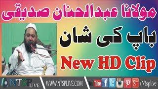 Maulana Abdul Hannan Siddique TOPIC (Father's Love) in jan Pur 24 Sep 2017