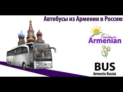Автобусы из Армении в Россию