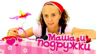 Видео для детей: Маша и подружки! Изучаем ягодки с Клавой