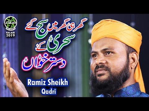 New Ramzan Kalam - Ghar Ghar Mai Saj Gaye Sehri Ka Dastarkhwan - Ramiz Sheikh Qadri - Safa Islamic