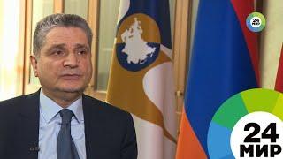 Тигран Саркисян: Более 50 стран хотят прямых экономических отношений с ЕАЭС - МИР 24