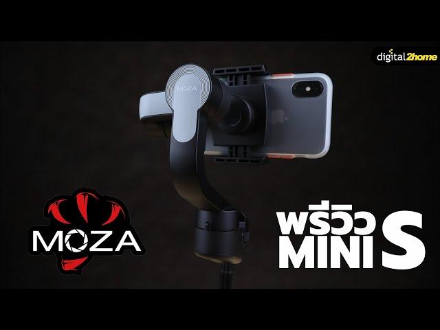 ลองจับ Moza MINI S ไม้กันสั่น แบบมอเตอร์ 3แกนที่ยืดได้หดได้