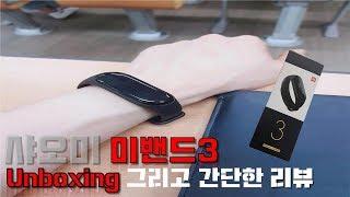 샤오미 미밴드4 출시임박 전 미밴드3 한글 버전 개봉 …