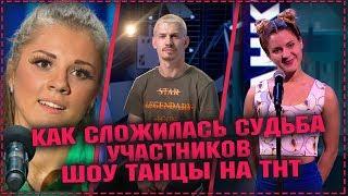 Танцы на тнт - Как сложилась судьба участников шоу / танцы дети 14.09.2019 14 сентября 2019