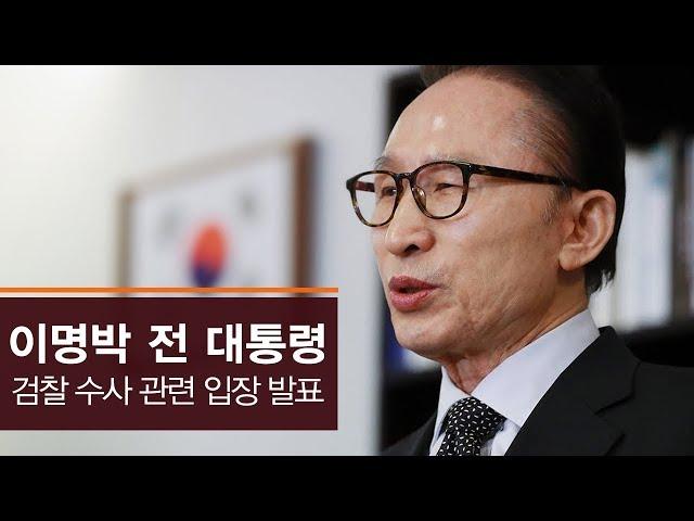 [생중계영상] 이명박 전 대통령, 검찰 수사 관련 입장 발표