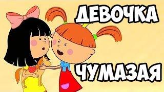 Девочка чумазая Стихи для детей Поучительный мультфильм для детей
