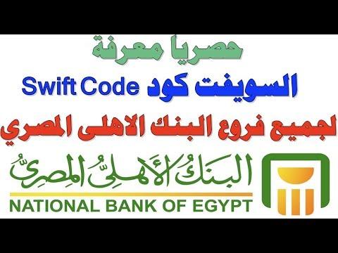 حصريا معرفة السويفت كود لاى فرع من فروع البنك الاهلى المصري