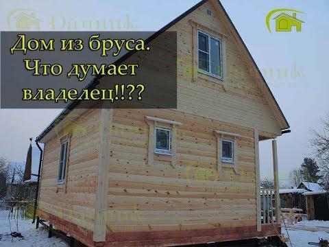 Дом из бруса с террасой отзыв ||| СК Дачник