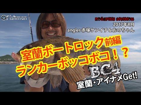 Fishman ROCKFISH division1 夏の北海道室蘭ボートロックフィッシング前編