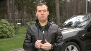 скандальное видео Медведева с бумером(Видеоблог Медведева - Безопасность на дорогах России., 2013-03-14T14:27:50.000Z)