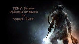 SKYRIM   серия 106 Завершение дел за Темное Братство