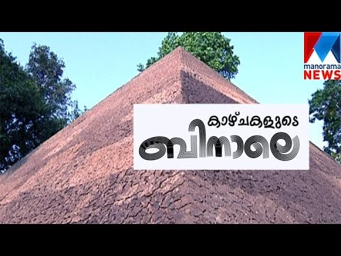 Special program on Kochi Muziris Biennale | Manorama News