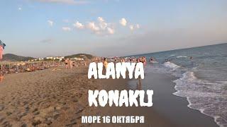 Аланья Пляжи Конаклы 16 октября Alanya Konakli Сколько отдыхающих
