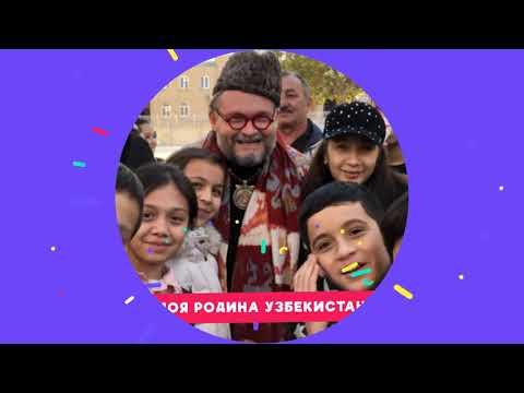 Моя Родина Узбекистан