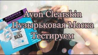 Avon Clearskin Тест на пузырьковую маску для лица отзыв на новинки anew и care