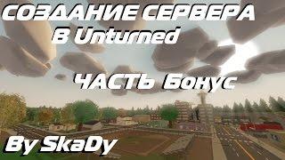 Создание сервера в Unturned (3.15 и больше) + автонастройка || By SkaDy #5.БОНУС