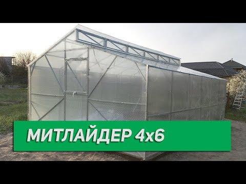 видео: Сборка и монтаж теплицы митлайдера  с накрытием сотовым поликарбонатом