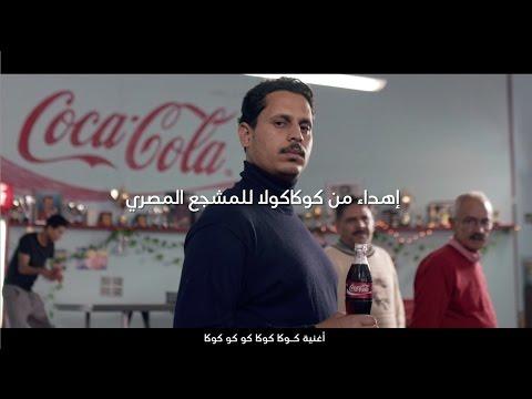 إهداء من كوكاكولا للمشجع المصري