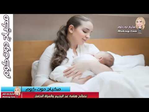 نصائح هامة عن الرجيم والمراة الحامل | أفضل رجيم للمرأة الحامل من الشهر الأول إلى التاسع