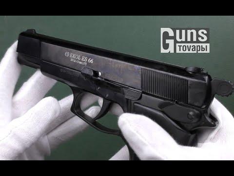 Пневматичний пістолет Ekol ES 66