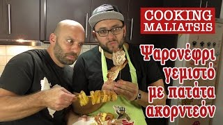 Cooking Maliatsis - 44 - Ψαρονέφρι γεμιστό με πατάτα ακορντεόν