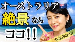 ちなみtour #オーストラリア ちなみtour第2弾目は、 『オーストラリア』!!!! 日本の冬の時期に行くのがとってもおすすめなオーストラリア✨ 今回も基本情報からおすすめの場所 ...