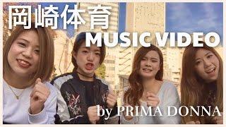 PRIMA DONNAプリってみた 第21弾!】 ダンスアーティストグループ PRIMA...
