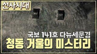 [선사시대] 역사채널e - 황금 비율로 만들어진 청동 …