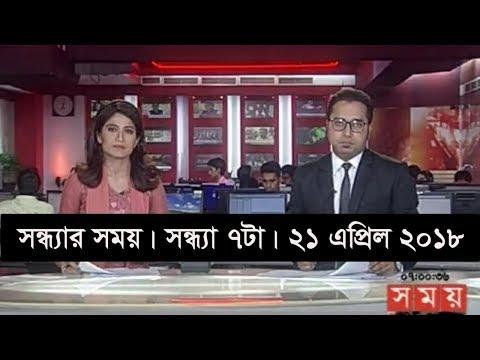 সন্ধ্যার সময় | সন্ধ্যা ৭টা | ২১ এপ্রিল ২০১৮ | Somoy tv News Today | Latest Bangladesh News