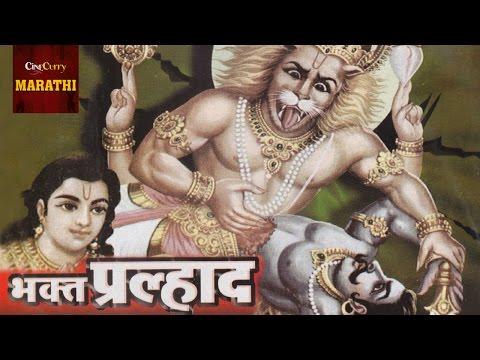 Bhakta Prahlad | Master Mohan, Ratnaprabha | Full Marathi Movie