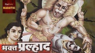 Bhakta Prahlad   Master Mohan, Ratnaprabha   Full Marathi Movie