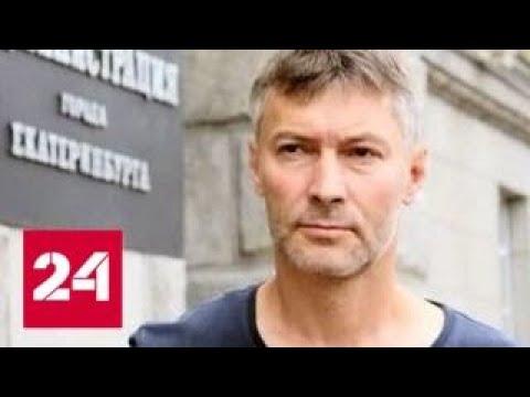 Ройзман уходит с поста мэра Екатеринбурга из-за невозможности избраться - Россия 24