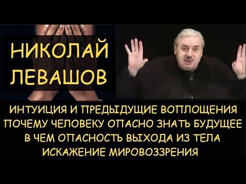 Н.Левашов: Интуиция и