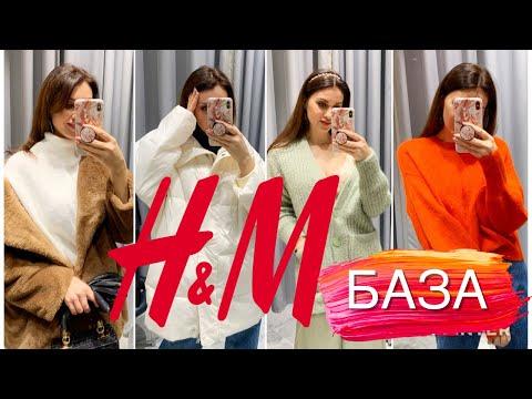 ТЕПЛАЯ И МОДНАЯ БАЗА НА ЗИМУ H&M SHOPPING VLOG В ОСЛО