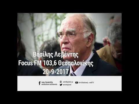 Β. Λεβέντης / Focus FM 103,6 Θεσσαλονίκης / 20-9-2017